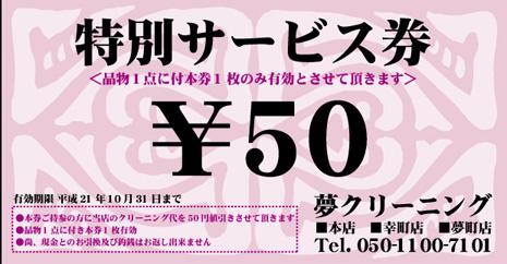 金券作成 E001H