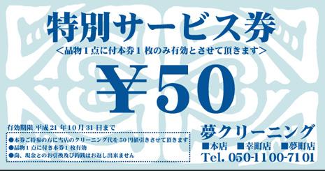 金券作成 E001I