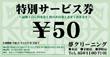 金券作成 E001E