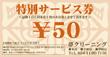 金券作成 E001F