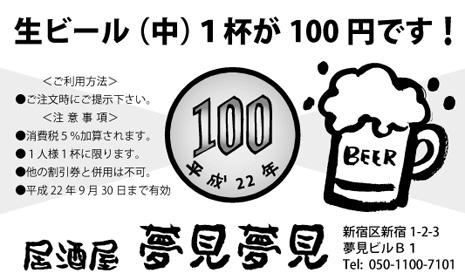 割引券K001