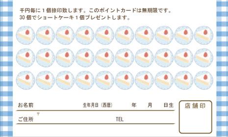 スタンプ券:裏面_S002b