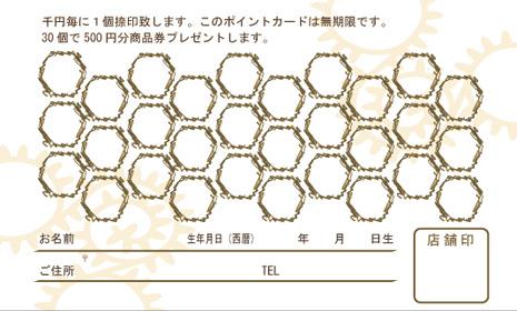 スタンプ券:表面_S003b