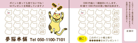 スタンプ券:中面_Z001b