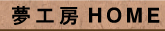 夢工房 HOME