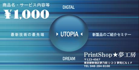 金券印刷【kinken1037】金券デザイン(青ビジネス系)