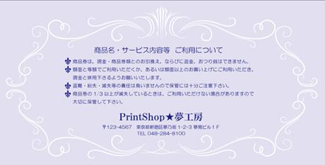 金券印刷【Kinken裏2006】金券デザイン