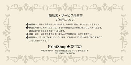 金券印刷【Kinken裏2007】金券デザイン