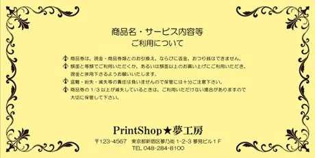 金券印刷【Kinken裏2008】金券デザイン