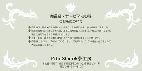 金券印刷【Kinken裏2011】金券デザイン