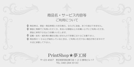 金券印刷【Kinken裏2012】金券デザイン