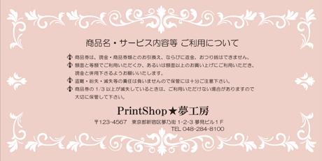 金券印刷【Kinken裏2013】金券デザイン