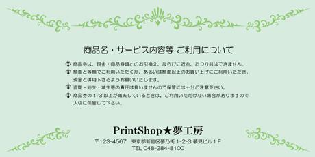 金券印刷【Kinken裏2017】金券デザイン