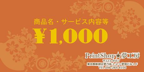 金券印刷【kinken1047】金券デザイン