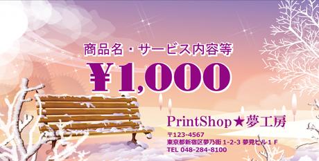 金券印刷【kinken1050】金券デザイン