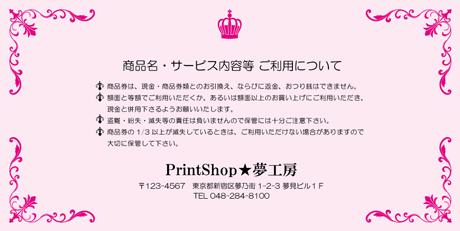 金券印刷【Kinken裏2019】金券デザイン