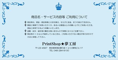 金券印刷【Kinken裏2020】金券デザイン