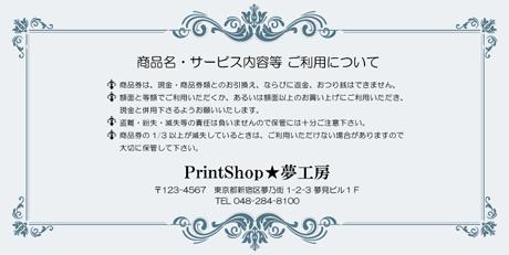 金券印刷【Kinken裏2021】金券デザイン