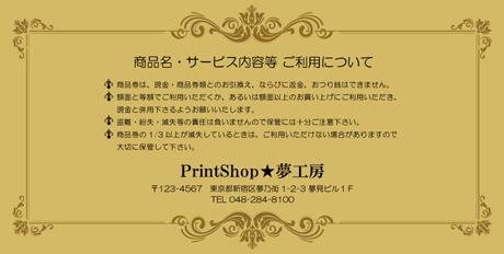 金券印刷【Kinken裏2022】金券デザイン
