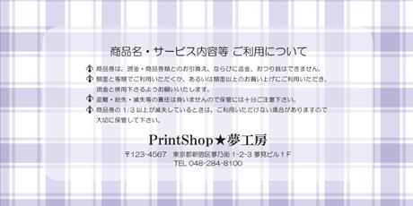 金券印刷【Kinken裏2023】金券デザイン