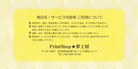 金券印刷【Kinken裏2024】金券デザイン