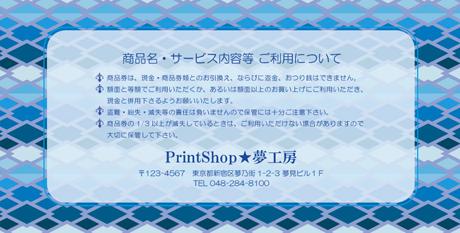 金券印刷【Kinken裏2025】金券デザイン