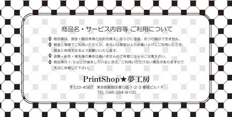 金券印刷【Kinken裏2026】金券デザイン