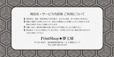 金券印刷【Kinken裏2027】金券デザイン