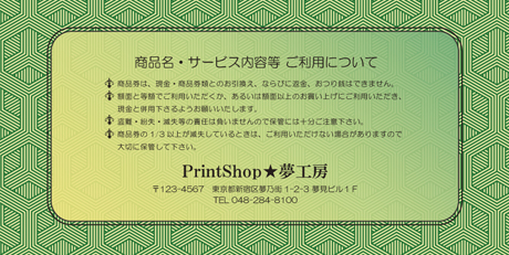 金券印刷【Kinken裏2028】金券デザイン