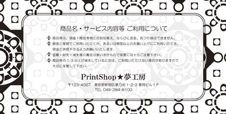 金券印刷【Kinken裏2029】金券デザイン