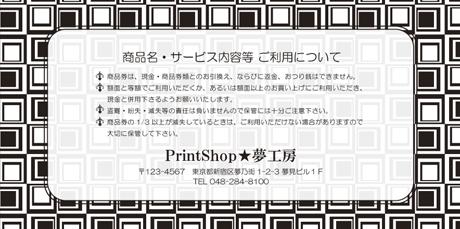 金券印刷【Kinken裏2030】金券デザイン