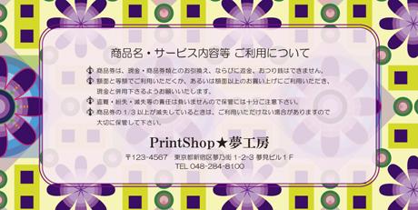 金券印刷【Kinken裏2031】金券デザイン