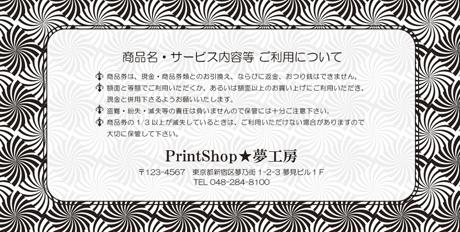 金券印刷【Kinken裏2032】金券デザイン