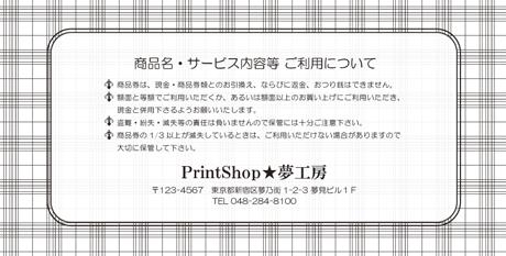 金券印刷【Kinken裏2033】金券デザイン