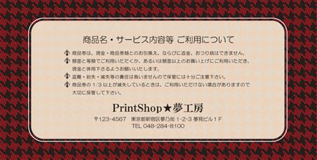 金券印刷【Kinken裏2034】金券デザイン