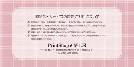 金券印刷【Kinken裏2035】金券デザイン