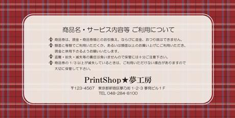 金券印刷【Kinken裏2036】金券デザイン
