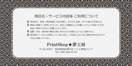 金券印刷【Kinken裏2037】金券デザイン