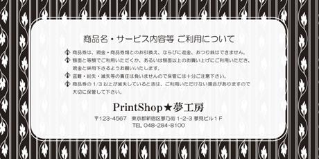 金券印刷【Kinken裏2038】金券デザイン