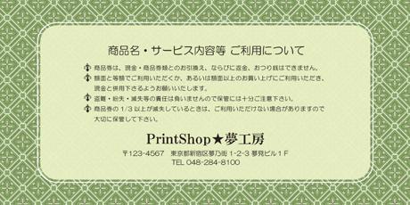 金券印刷【Kinken裏2039】金券デザイン