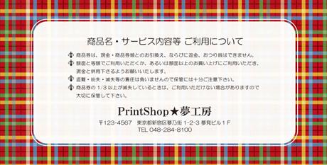 金券印刷【Kinken裏2040】金券デザイン