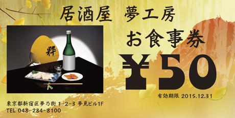 金券印刷【kinken2003】金券デザイン お食事券