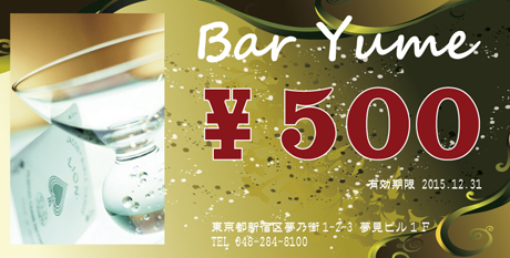 金券印刷【kinken2004】金券デザイン お食事券