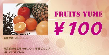 金券印刷【kinken2005】金券デザイン お食事券