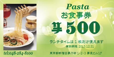 金券印刷【kinken2006】金券デザイン お食事券