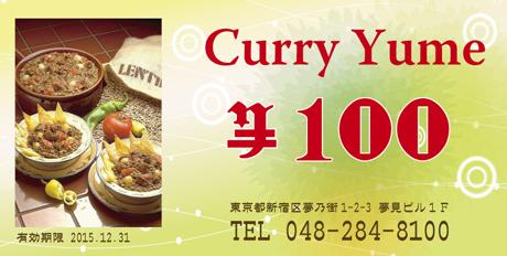 金券印刷【kinken2007】金券デザイン お食事券