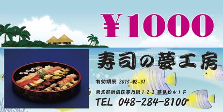 金券印刷【kinken2010】金券デザイン お食事券