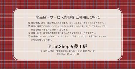 金券印刷【Kinken裏2042】金券デザイン