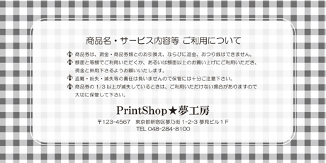 金券印刷【Kinken裏2043】金券デザイン