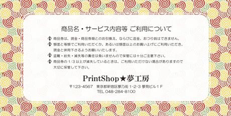 金券印刷【Kinken裏2044】金券デザイン
